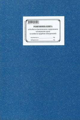 Ревизионна книга за вписване на констатациите и предписанията на контролните органи за спазване на трудовото законодателство